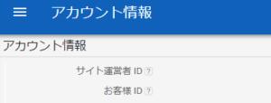 「サイト運営者 ID」