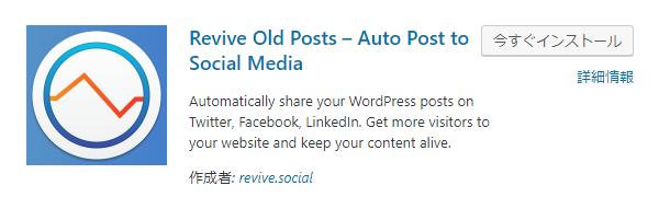プラグイン「Revive Old Posts」