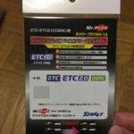 ETCカードのエラーはクリーニングで解決できる!?