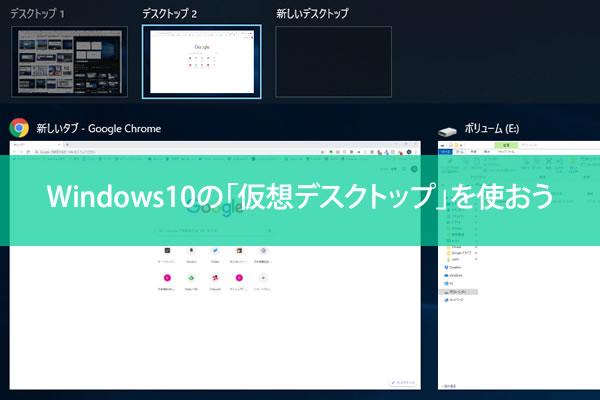 Windows10の「仮想デスクトップ」を使おう